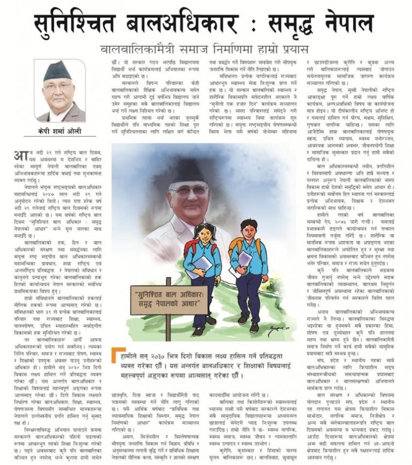 सम्माननीय प्रधानमन्त्रीज्यूले राष्ट्रिय बाल दिवस २०७६ का अवसरमा बालबालिकालाई सम्बोधन गरेर लेख्नुभएको गोरखापत्रमा प्रकाशित लेख