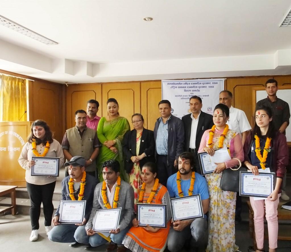 बालसंवेदनशील राष्ट्रिय पत्रकारिता पुरस्कार २०७४ वितरण समारोह